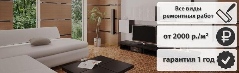 Ремонт квартир в Лобне