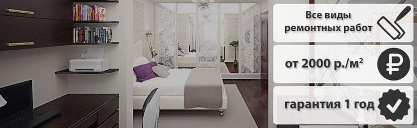 Все виды ремонта квартир в Мытищах недорого: под ключ, косметический, капитальный, евро