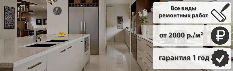 Ремонт квартир в Одинцово недорого под ключ