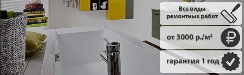 ремонт ванной комнаты в хрущевках