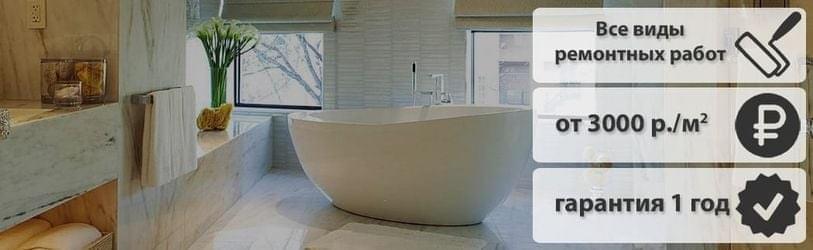 ремонт ванной в люберцах